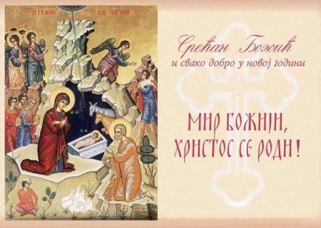 http://milostopic.com/images/HristosSeRodi.jpg